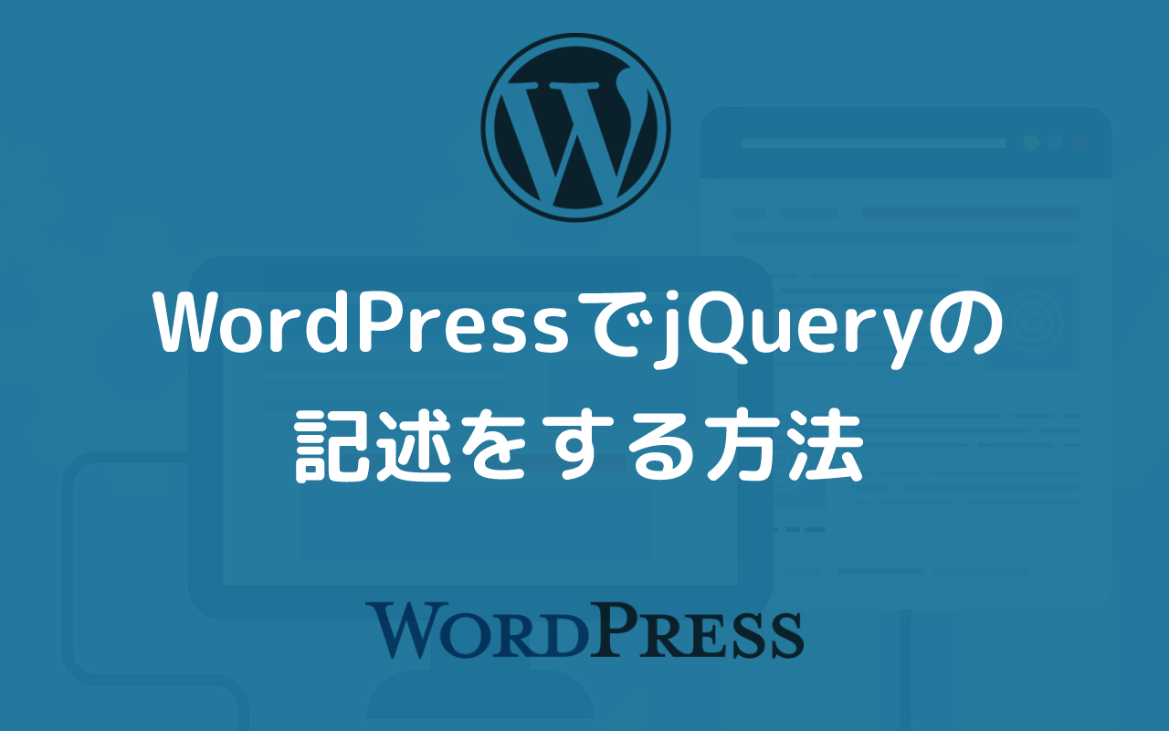 WordPressでjQueryの記述をする方法
