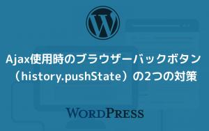 Ajax使用時のブラウザーバックボタン(history.pushState)の2つの対策