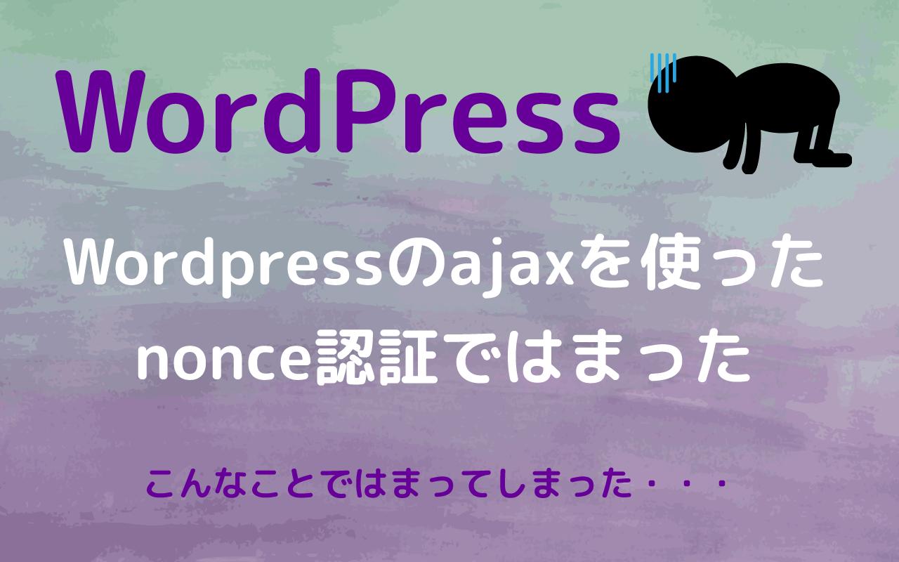 WordPressのajaxを使ったnonce認証ではまった