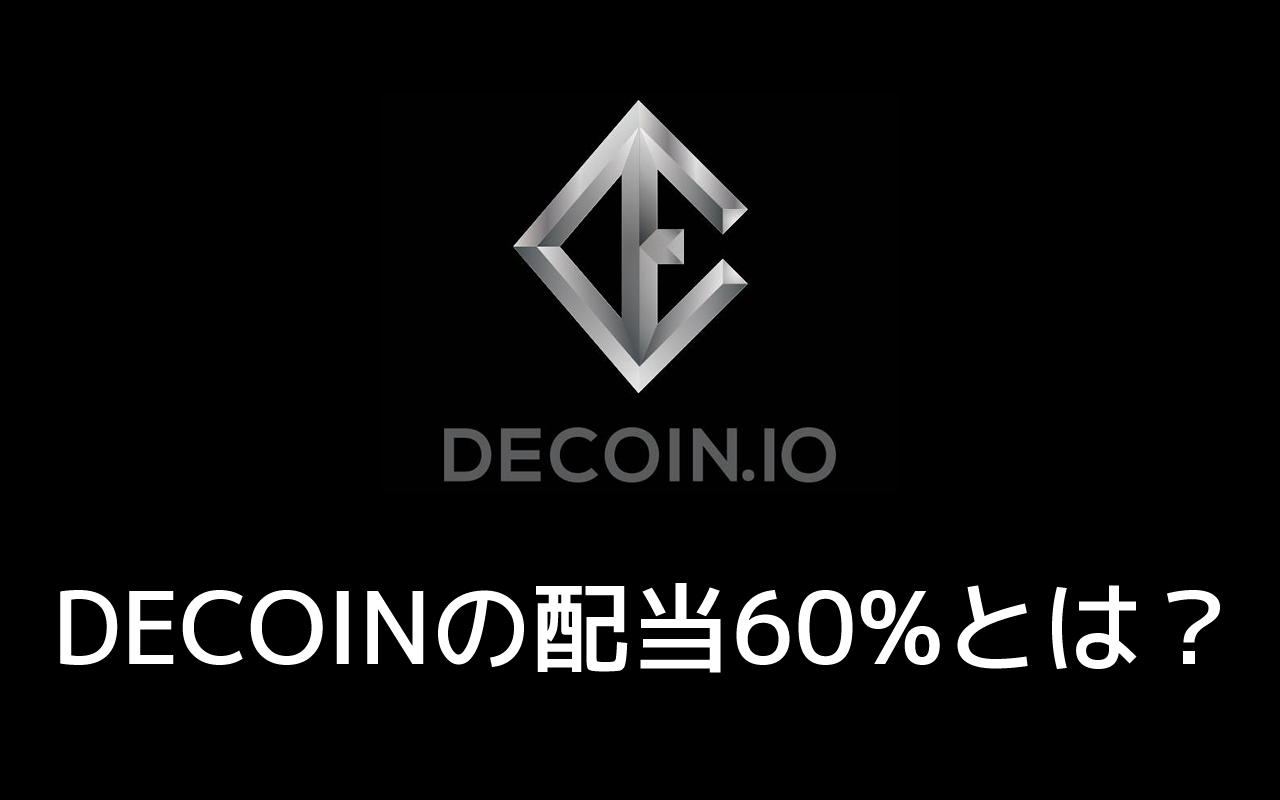 配当型コイン、DECOINの配当60%とは?