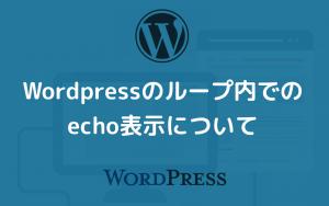 WordPressのループ内でのecho表示について