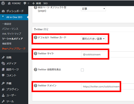 All in one SEO Twitter設定