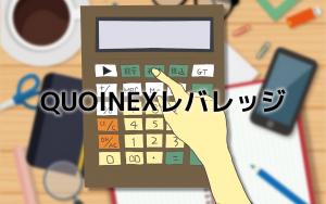 QUOINEXレバレッジ時のアラートとロスカットが発動する口座残高を算出する