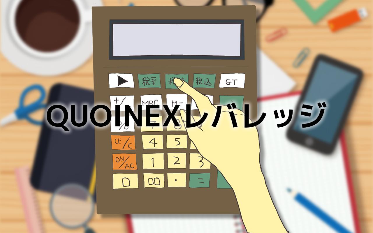 QUOINEXレバレッジ計算機