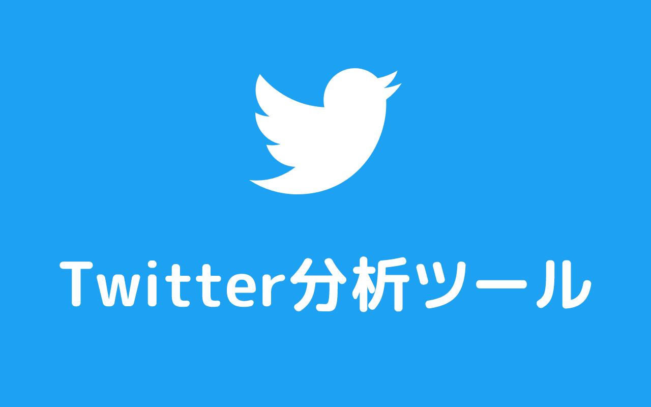 他のツイッターを分析できるツール「whotwi」
