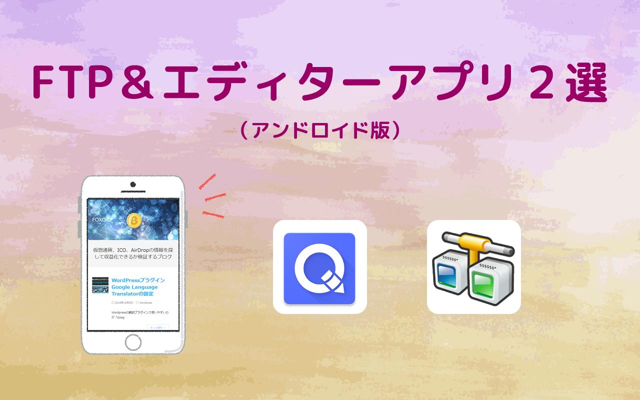 スマートフォンでコーディングしてFTPアップロードするときのアプリ2選