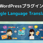 WordPressプラグイン「Google Language Translator」