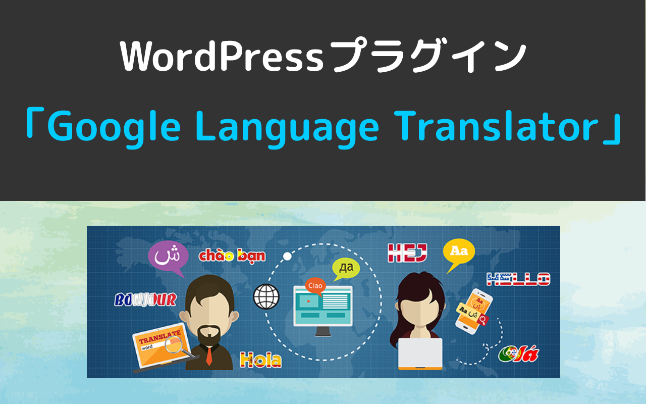 WordPressプラグイン Google Language Translatorの設定