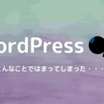 Wordpressはまった