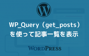 WordPressで、WP_Query(get_posts)で記事一覧を表示する。