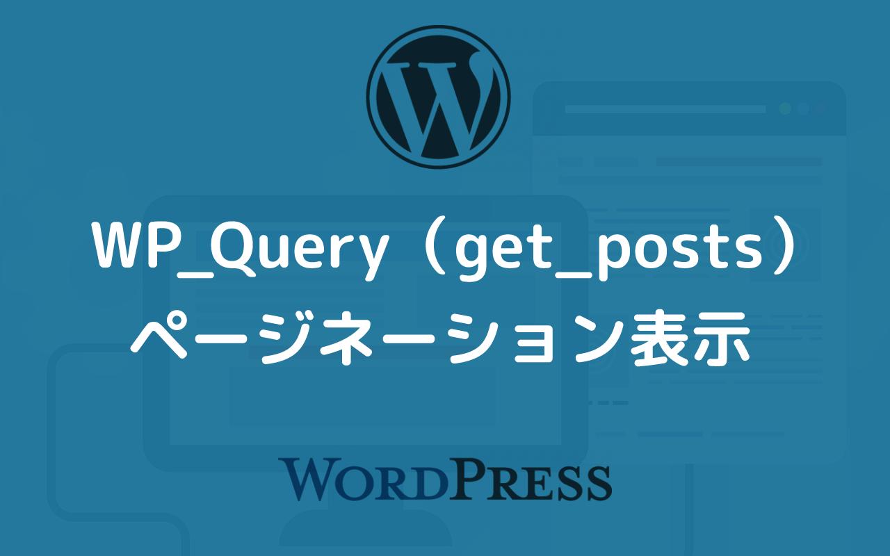 WordPressのWP_Query(get_posts)でループした時のページネーションへのデータ引継ぎ方