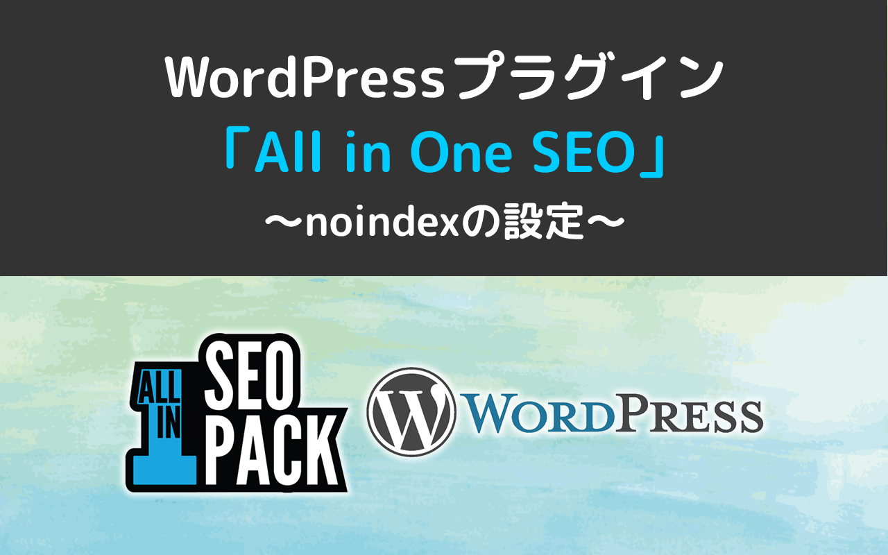 All in One SEOのnoindex設定