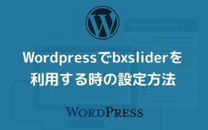 WordPressでbxsliderを利用する時の設定方法