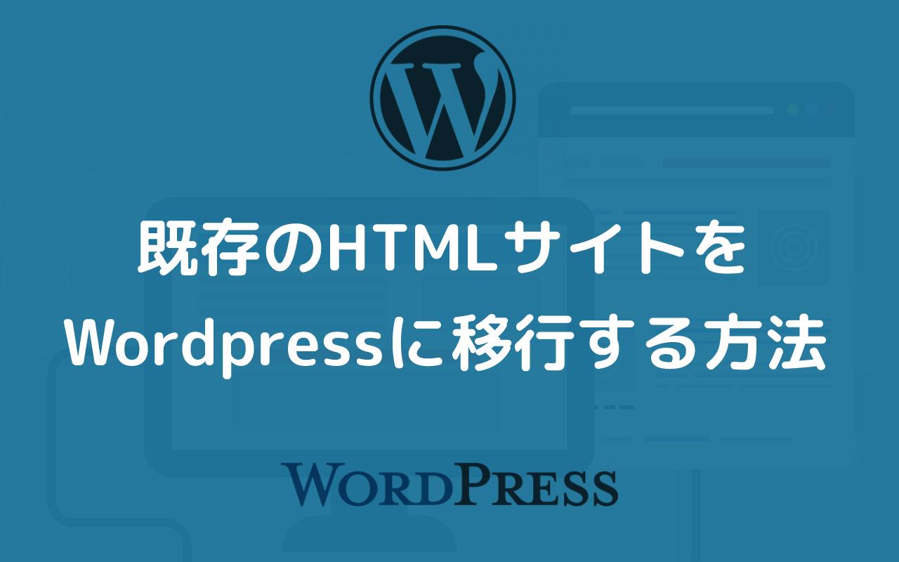 既存のHTMLサイトをWordPressに移行する場合の大まかな手順