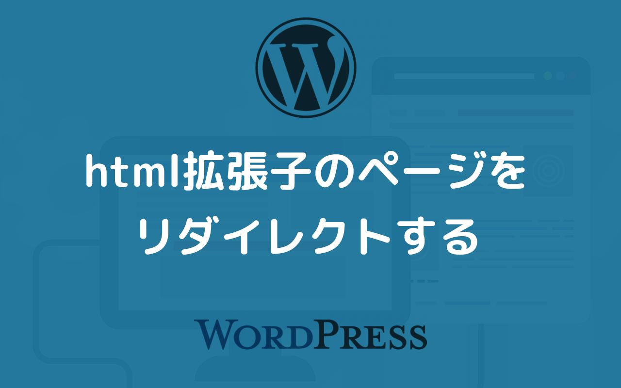 html拡張子のページをWordPressのディレクトリページへリダイレクトする