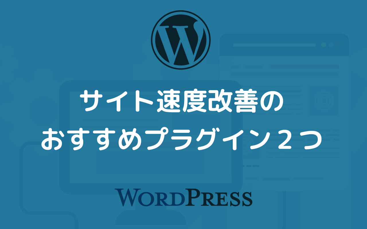 WordPressサイト表示を速くするプラグイン2つ