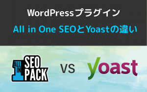 WordPress用のプラグインAll in one seoとYoastの違い
