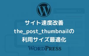the_post_thumbnailの画像サイズを最適化して、表示速度をアップ