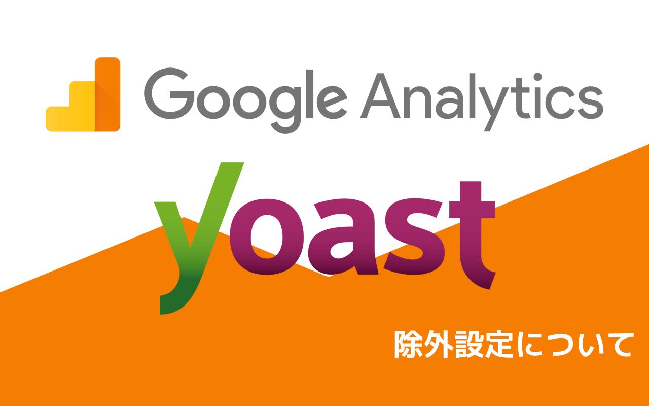 YoastでGoogleAnalyticsを設定する時に必要なアクセス除外