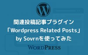 関連投稿記事プラグイン「WordPress Related Posts」by Sovrnを使ってみた
