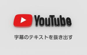 Youtube(ユーチューブ)の字幕を抜き出す方法