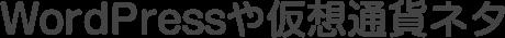 ワードプレスや仮想通貨(暗号資産)のネタ情報