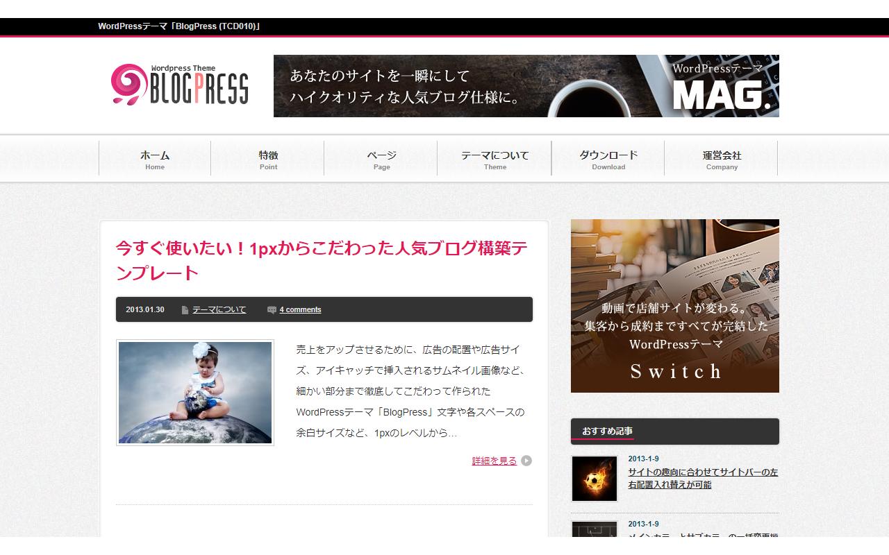 無料で使えるオススメWordPressテーマ、TCD「BlogPress」今だけ無料