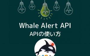 WhaleAlertのAPIを使って表示させてみた。