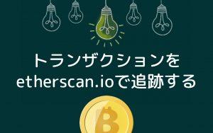etherscan.ioでホエールアラートなどのトランザクションを追っていく方法