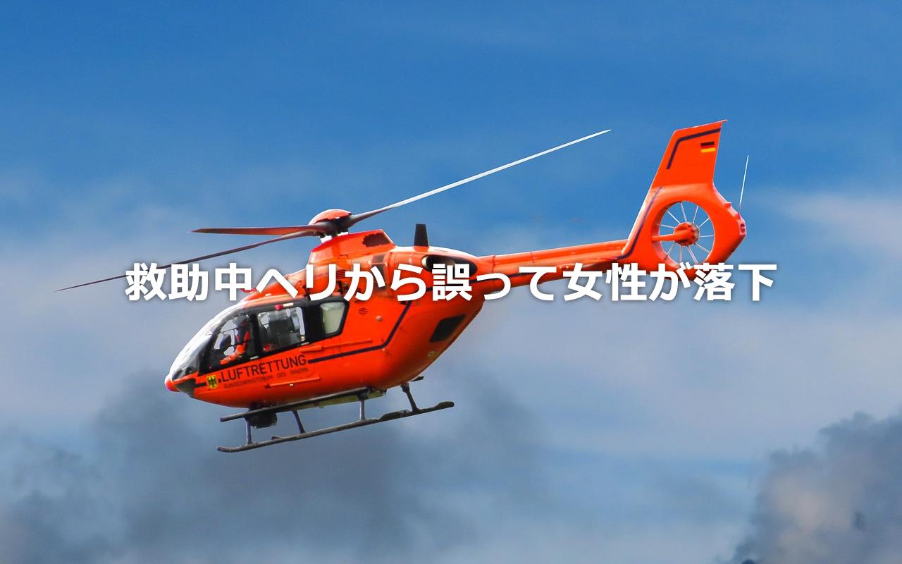 福島県いわき市で台風19号の救助活動に当たっていた消防ヘリから女性が落下