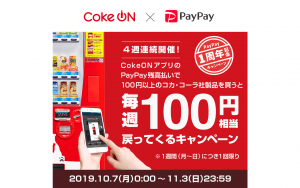 Coke On(コークオン)アプリ、Blutooth、位置情報をオンにしてもCoke On Pay(コークオンペイ)が反応しない場合