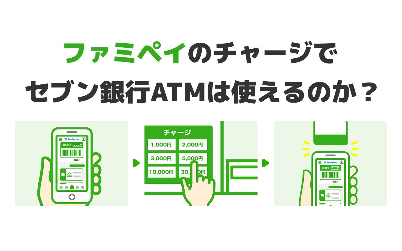 ファミペイ(FamiPay)は、セブン銀行ATMでチャージ(入金)できるのか?