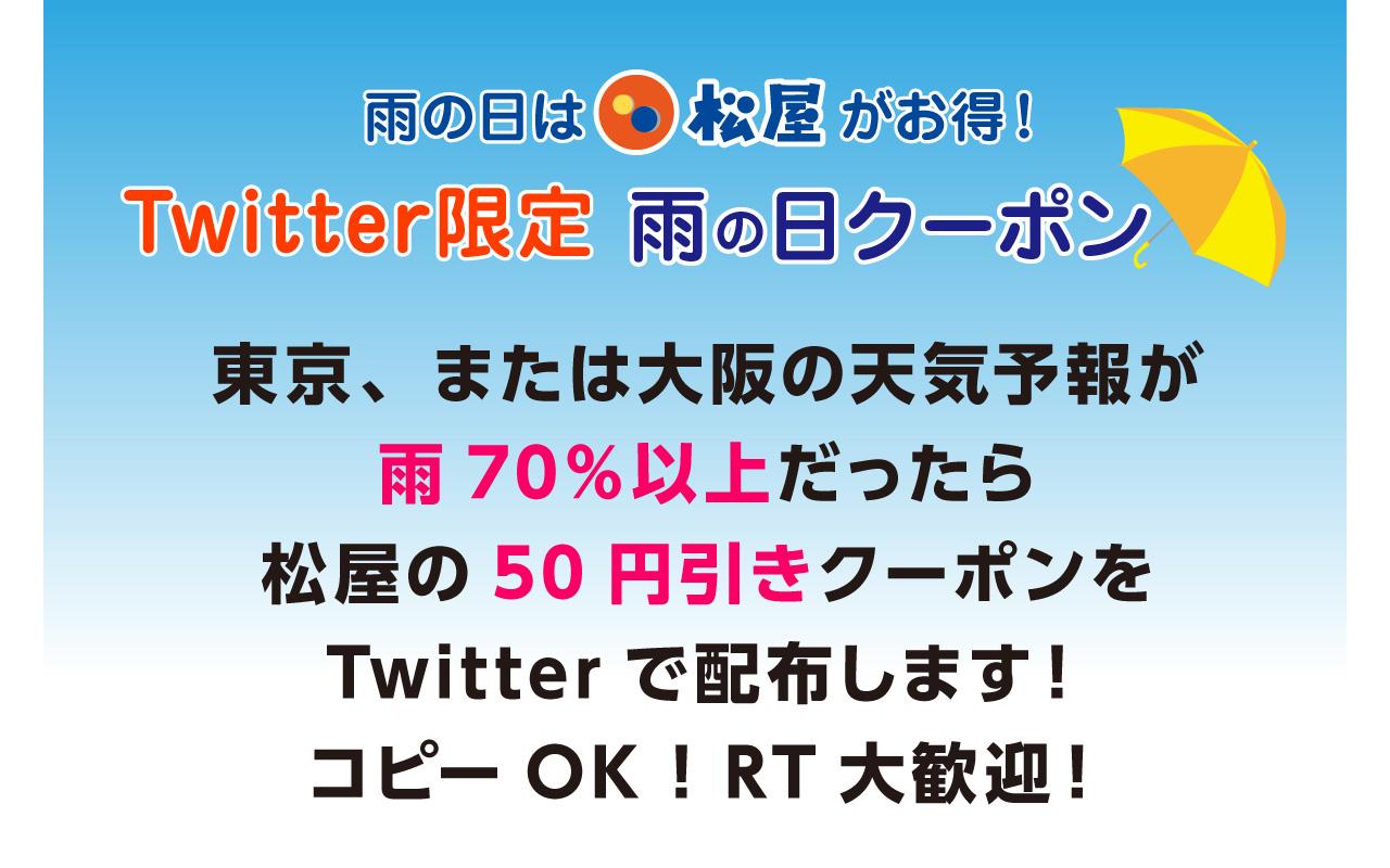 知らなかった、松屋で50円引き「雨の日クーポン」発行