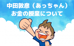 オリエンタルラジオの中田敦彦(あっちゃん)の動画、お金の授業について