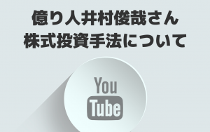 井村俊哉さんの動画、2つの投資手法「グロース株」と「バリュー株」について