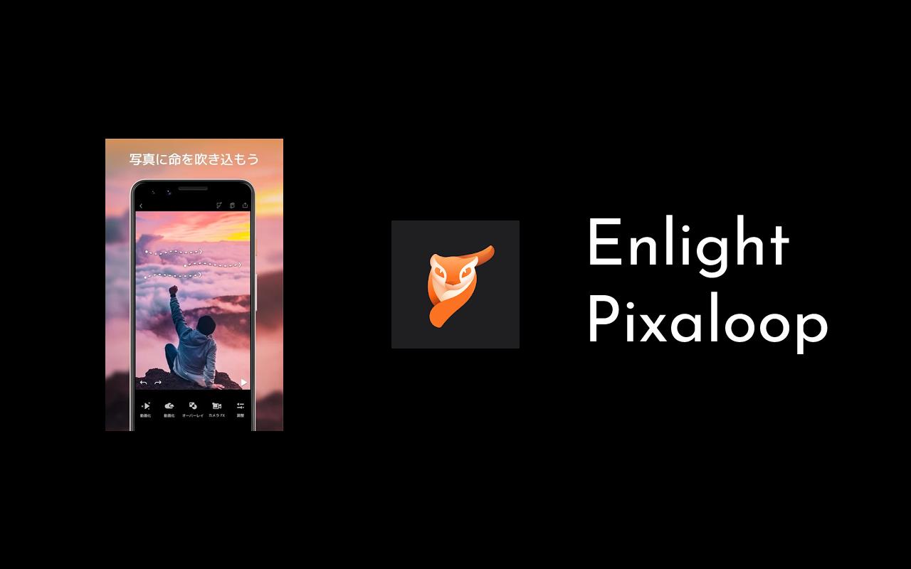 写真に動きをつけれるアプリ「Pixaloop(ピクサループ)」
