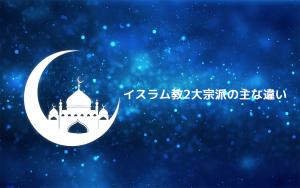 イスラム教(イスラーム)の二大宗派の主な違い