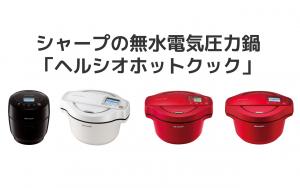 シャープの無水電気圧力鍋「ヘルシオホットクック」で料理が簡単に|特長と比較