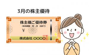 桐谷さんが選ぶ3月の株主優待ランキングで気になる銘柄|オリックス(8591)