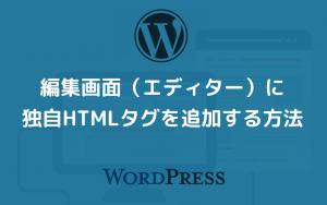 WordPressの編集画面に独自HTMLタグを追加する方法