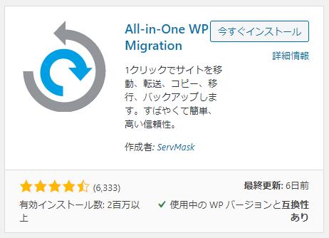 Wordpressのサーバー移行に超便利なプラグイン「All-in-One WP Migration」