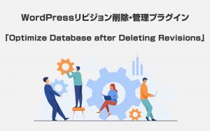 WordPressのリビジョンを削除・管理プラグイン「Optimize Database after Deleting Revisions」の使い方
