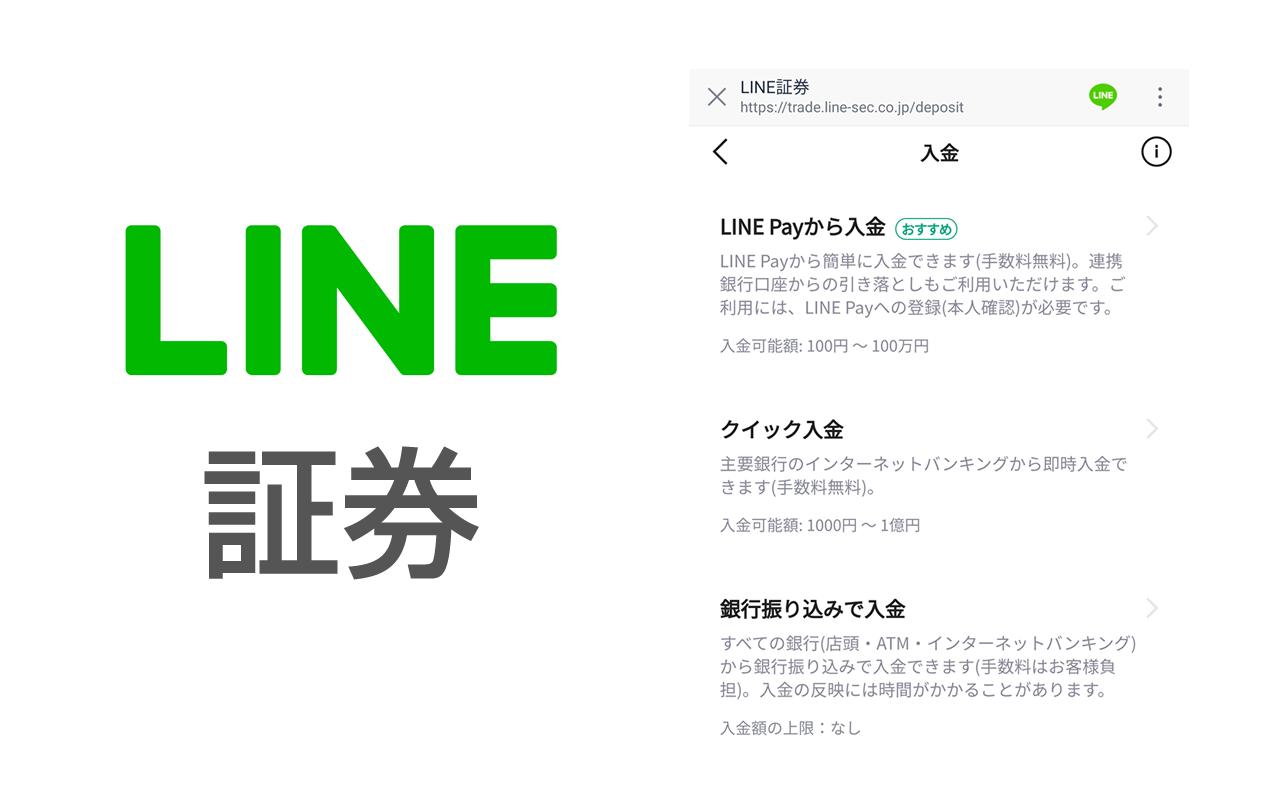LINE証券でLINEポイントを使って株を購入できる!画像を使ってわかりやすく購入手順を紹介