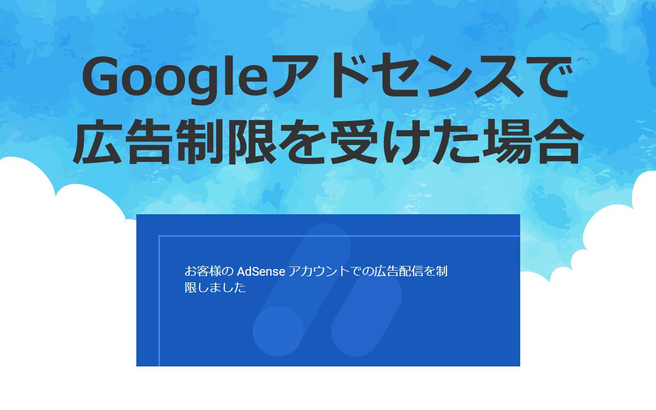 GoogleAdsense(グーグルアドセンス)で広告制限された場合、解除に一カ月以上かかる?いつ制限解除されるのか?