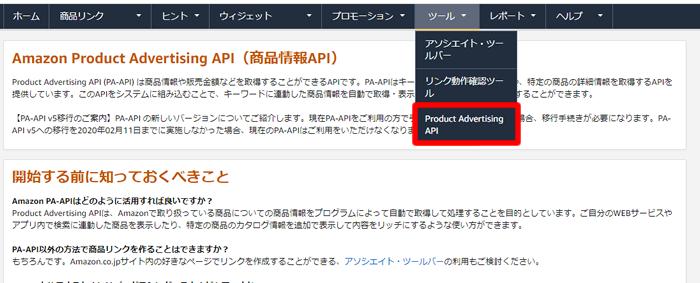 Product Advertising APIの「認証キーの管理」