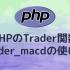 PHPのTrader関数 trader_macdの使い方。