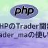 PHPのTrader関数 trader_maの使い方