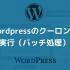 Wordpressのクーロンを実行(バッチ処理)
